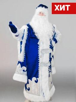 Костюм Деда Мороза Царский синий в Челябинске